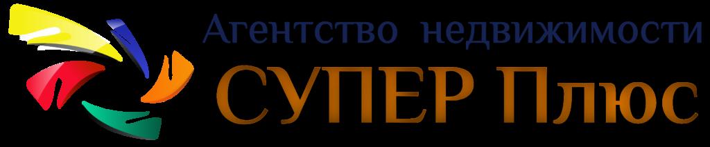 Агентство недвижимости СУПЕР Плюс