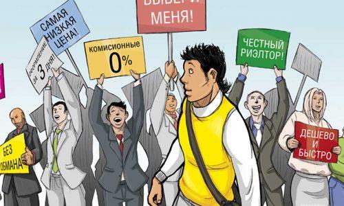 Продать квартиру через Агентства недвижимости в Челябинске или обратиться к частному риэлтору