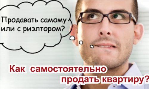 Продать ли квартиру в Челябинске АН Супер Плюс